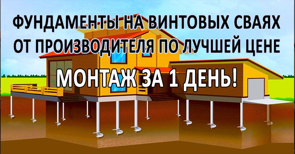 Ленточный фундамент 8 на 10 цена Одинцовский район